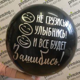 печать на большом черном шаре