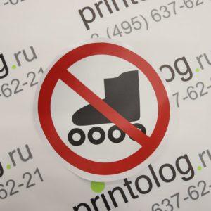 печать запрещающих наклеек