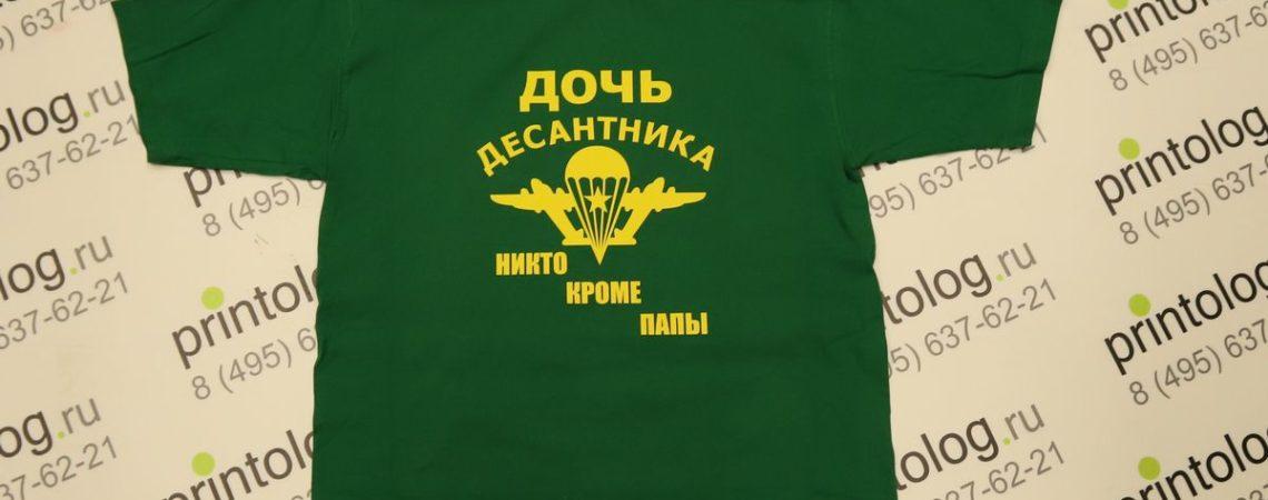 Индивидуальная печать на футболке
